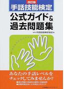手話技能検定公式ガイド&過去問題集 改訂版