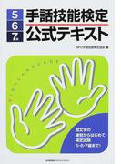 5・6・7級手話技能検定公式テキスト 指文字の練習からはじめて検定試験5・6・7級まで!