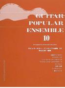 ポピュラーギター・アンサンブル曲集 10