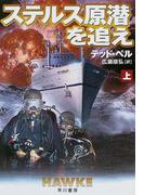 ステルス原潜を追え 上 (ハヤカワ文庫 NV)(ハヤカワ文庫 NV)