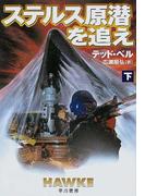 ステルス原潜を追え 下 (ハヤカワ文庫 NV)(ハヤカワ文庫 NV)