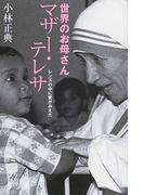 世界のお母さんマザー・テレサ レンズの中に愛がみえた (私の生き方文庫)