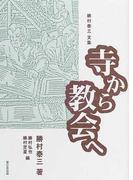 寺から教会へ 勝村泰三遺稿集