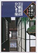 三都周辺ひいきの宿 京都・大阪・神戸 (旅の達人がすすめる)