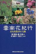雲南花紀行 8大名花をめぐる旅