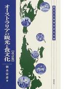 オーストラリアの観光と食文化 改訂版 (観光文化地理学研究双書)