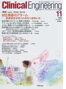 クリニカルエンジニアリング Vol.14No.11(2003−11月号) 特集ME機器のアラーム