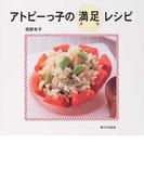アトピーっ子の満足レシピ