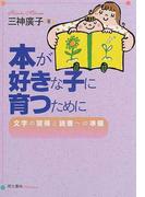 本が好きな子に育つために 文字の習得と読書への準備