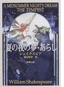 夏の夜の夢・あらし 改版 (新潮文庫)