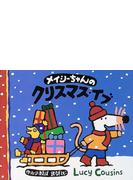 メイシーちゃんのクリスマス・イブ