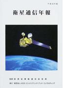 衛星通信年報 平成15年版