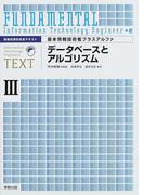 基本情報技術者プラスアルファ 3 データベースとアルゴリズム (情報処理技術者テキスト)