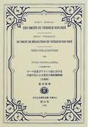 日本立法資料全集 復刻 別巻243 ローマ法及びフランス法における代金不払による売主の契約解除権