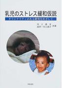 乳児のストレス緩和仮説 オリジナリティのある研究をめざして
