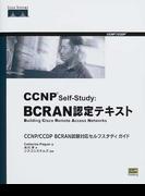CCNP Self‐Study:BCRAN認定テキスト CCNP/CCDP BCRAN試験対応セルフスタディガイド