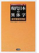 現代日本の異体字 漢字環境学序説 (国立国語研究所プロジェクト選書)