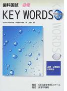 歯科国試必修KEY WORDS TOPICS 2004 必修・公衆衛生/口腔衛生