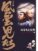 風雲児たち 4 ワイド版 (SPコミックス)(SPコミックス)