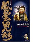 風雲児たち 5 ワイド版 (SPコミックス)(SPコミックス)