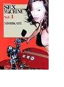 Sex machine(SPコミックス) 2巻セット(SPコミックス)