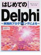 はじめてのDelphi 実践的プログラミングによる