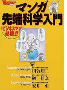 マンガ先端科学入門 ビジネスマン必読!! (日経トレンディムック)