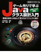 ゲーム作りで学ぶJavaクラス設計入門 構造化設計と対比して覚えるオブジェクト設計 (SCC books)