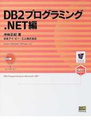 DB2プログラミング .NET編 (DB2 BOOKSシリーズ)