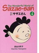 サザエさん 4 対訳 文庫版 (講談社英語文庫)