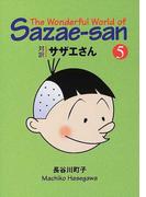 サザエさん 5 対訳 文庫版 (講談社英語文庫)