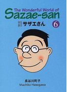 サザエさん 6 対訳 文庫版 (講談社英語文庫)