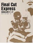 Final Cut Express実践活用ブック