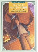 ラッセルとモンスターの指輪 (講談社・文学の扉 マジックショップシリーズ)(文学の扉)
