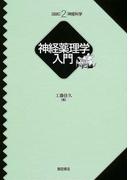 神経薬理学入門 (図説神経科学)