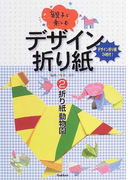 親子で楽しむデザイン折り紙 2 折り紙動物園
