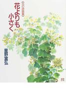 花よりも小さく (花の詩画集)(星野富弘 花の詩画集)