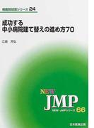 成功する中小病院建て替えの進め方70 (NEW・JMPシリーズ 病医院経営シリーズ)
