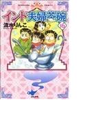 インド夫婦茶碗(Bunkasha comics) 22巻セット(ぶんか社コミックス)