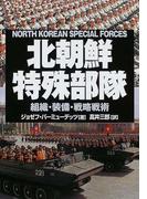 北朝鮮特殊部隊 組織・装備・戦略戦術