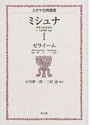 ミシュナ 1 ゼライーム (ユダヤ古典叢書)