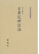 古事記神話論 (新典社研究叢書)(新典社研究叢書)
