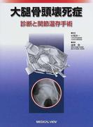 大腿骨頭壊死症 診断と関節温存手術