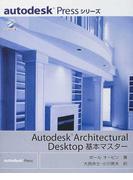 Autodesk Architectural Desktop基本マスター (autodesk Pressシリーズ)