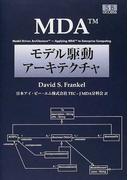 MDAモデル駆動アーキテクチャ