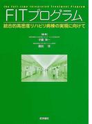 FITプログラム 統合的高密度リハビリ病棟の実現に向けて