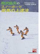 相沢盛夫のスノーボード驚異の上達法 Snowboard training manual