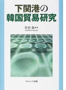 下関港の韓国貿易研究