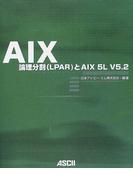 AIX 論理分割(LPAR)とAIX 5L V5.2