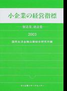 小企業の経営指標 製造業、建設業 2003